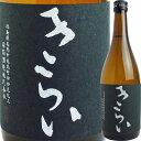 司菊酒造 特別純米酒 きらい 黒 720ml