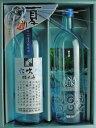 司菊酒造 清流 ギフト  72-3A