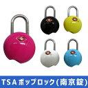 南京錠 TSAポップロック カラフル 鍵 トラベルグッズ 旅行用 TSAロック JTB-511002