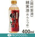 岡村製油 一番搾り綿実油 400g