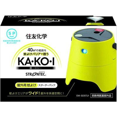 STRONTEC KA・KO・I 屋外用蚊よけ スターターパック(1セット)