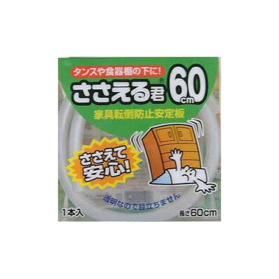ささえる君(60cm)