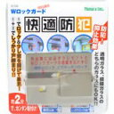 快適防犯 Wロックガード N-1036 シルバー(1コ入)