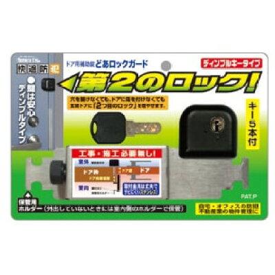 快適防犯 どあロックガード ディンプルキ-タイプ N-2426 ブラック(1コ入)