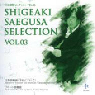 三枝成彰セレクション Vol.3/CD/KDC-5041