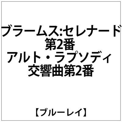 ブラームス:セレナード第2番、アルト・ラプソディ Op.53、交響曲第2番/Blu-ray Disc/KKC-9120
