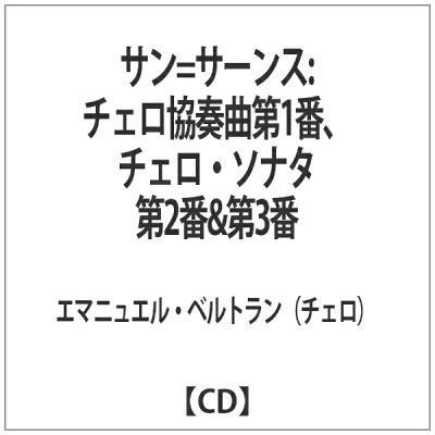 サン=サーンス:チェロ協奏曲第1番,チェロソナタ第2番,第3番(未完)/CD/KKC-5769