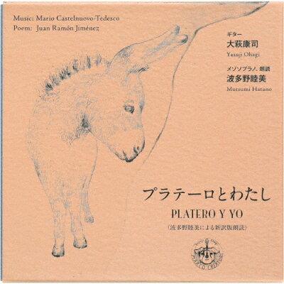 マリオ・カステルヌーヴォ=テデスコ:プラテーロとわたし/CD/MARCO-001