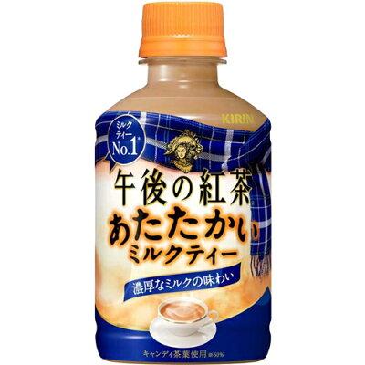 キリン HOT用 午後の紅茶 あたたかいミルクティー 280ml×24本入