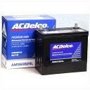 acdelco エーシーデルコ 国産車バッテリー 充電制御車用 maintenance free battery ams60b
