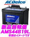日本ゼネラルモーターズ AC DELCO ACデルコ 充電制御車対応国産車用バッテリー AMS44B19L
