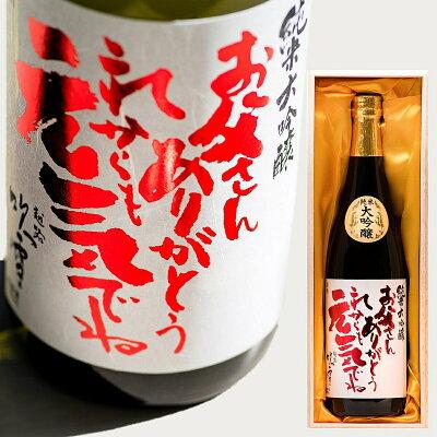 日本酒 純米大吟醸 越路吹雪 お父さん ありがとう 感謝 ラベル