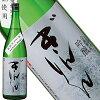 銀鱗 特撰 山廃仕込 純米吟醸 1.8L