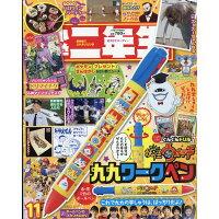 小学二年生 2016年 11月号 雑誌 /小学館