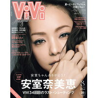 ViVi (ヴィヴィ) 2018年 08月号 雑誌 /講談社