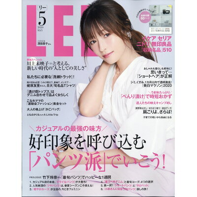 LEE (リー) 2020年 05月号 雑誌 /集英社