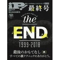 iP! (アイピー) 2018年 08月号 雑誌 /晋遊舎