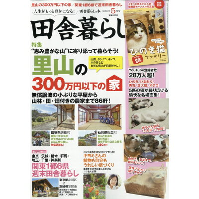 田舎暮らしの本 2020年 05月号 雑誌 /宝島社