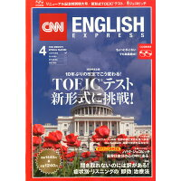 CNN ENGLISH EXPRESS (イングリッシュ・エクスプレス) 2016年 04月号 雑誌 /朝日出版社