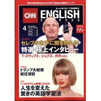 CNN ENGLISH EXPRESS (イングリッシュ・エクスプレス) 2017年 04月号 雑誌 /朝日出版社