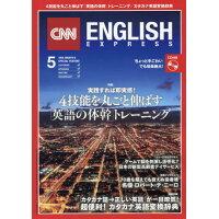 CNN ENGLISH EXPRESS (イングリッシュ・エクスプレス) 2016年 05月号 雑誌 /朝日出版社