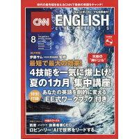 CNN ENGLISH EXPRESS (イングリッシュ・エクスプレス) 2017年 08月号 雑誌 /朝日出版社