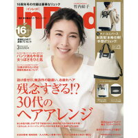 In Red (インレッド) 2019年 03月号 雑誌 /宝島社
