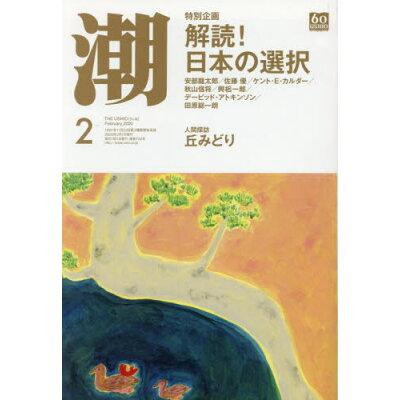 潮 2020年 02月号 雑誌 /潮出版社