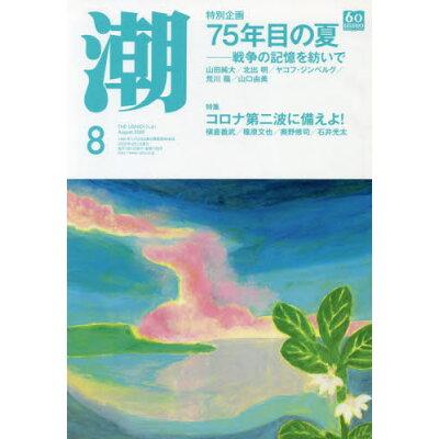 潮 2020年 08月号 雑誌 /潮出版社