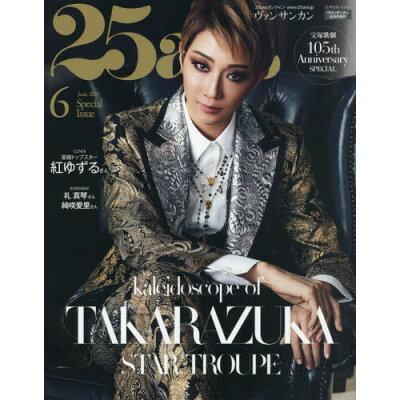 25ans mini (ヴァンサンカン ミニ) 2019年 06月号 雑誌 /講談社
