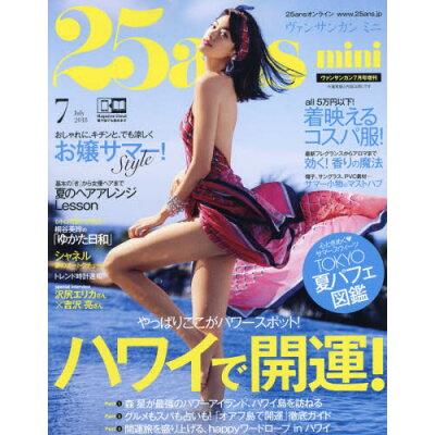 25ans mini (ヴァンサンカン ミニ) 2018年 07月号 雑誌 /講談社