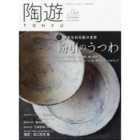 陶遊 162号 2017年 09月号 雑誌 /エスプレス・メディア出版