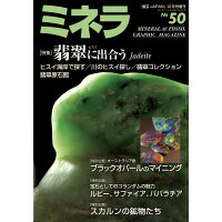 ミネラ No.50 2017年 12月号 雑誌 /エスプレス・メディア出版