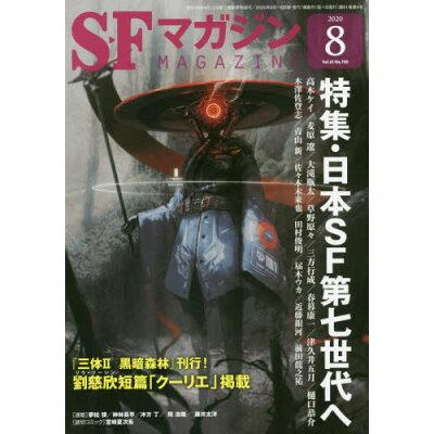 S-Fマガジン 2020年 08月号 雑誌 /早川書房