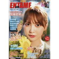 ENTAME (エンタメ) 2022年 01月号 雑誌 /徳間書店