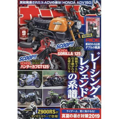 オートバイ 2019年 09月号 雑誌 /モーターマガジン社