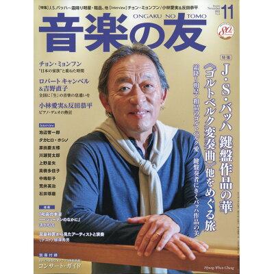 音楽の友 2021年 11月号 雑誌 /音楽之友社