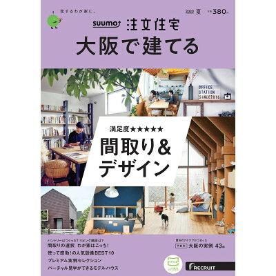 SUUMO注文住宅 大阪で建てる 2020年 07月号 雑誌 /リクルート