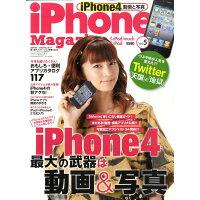 iPhone (アイフォン) マガジン 2010年 10月号