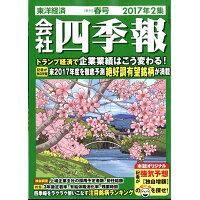 会社四季報 2017年 04月号 雑誌 /東洋経済新報社
