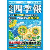 会社四季報 2019年 07月号 雑誌 /東洋経済新報社