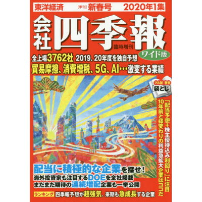 会社四季報 ワイド版2020年1集新春号 2020年 01月号 雑誌 /東洋経済新報社