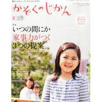 かぞくのじかん 2015年 06月号 雑誌 /婦人之友社