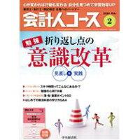 会計人コース 2010年 02月号
