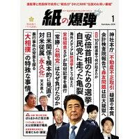 月刊 紙の爆弾 2018年 01月号 雑誌 /鹿砦社
