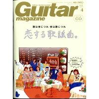 Guitar magazine (ギター・マガジン) 2017年 04月号 雑誌 /リットーミュージック