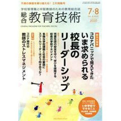 総合教育技術 2020年 08月号 雑誌 /小学館