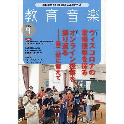 教育音楽 小学版 2020年 09月号 雑誌 /音楽之友社
