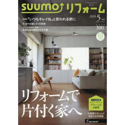 SUUMO (スーモ) リフォーム 2020年 05月号 雑誌 /リクルート