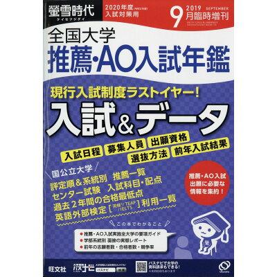 螢雪時代増刊 全国大学推薦・AO入試年鑑 2019年 09月号 雑誌 /旺文社